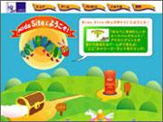 キッズポータル(アミューズソフトエンタテインメント)