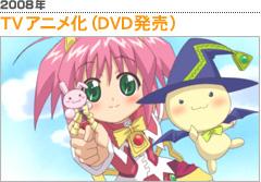 TVアニメ化 画像