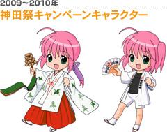 神田祭キャンペーンキャラクター 画像